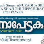 Anuradha Sriram Talks About Mannapedakam| Official Teaser